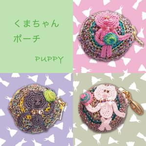 Puppyblog