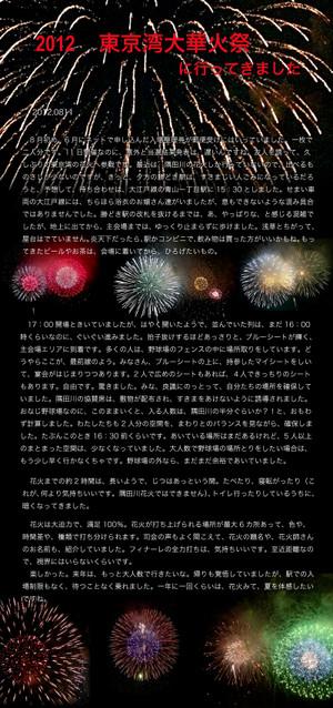 2012blog_4
