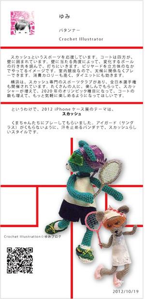 2012profbordblog_2