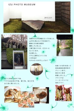 2013izuphotomuseumblog_2